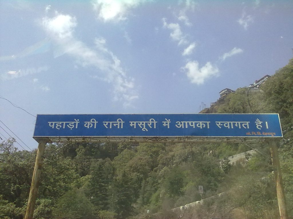 how-to-reach-mussoorie